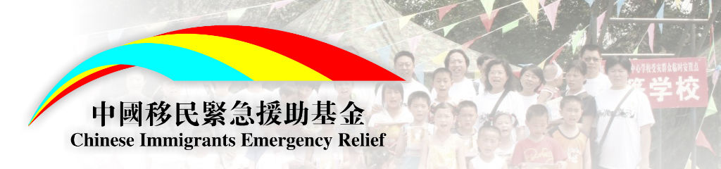 Chinese Immigrants Emergency Relief
